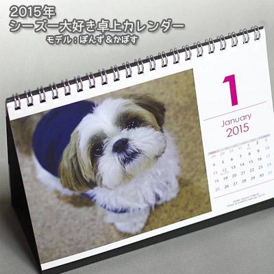 2015年卓上シーズーカレンダー(ぽんず&かぼす)