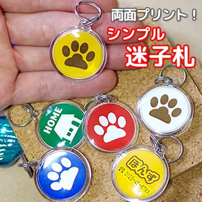 シンプルな犬用迷子札