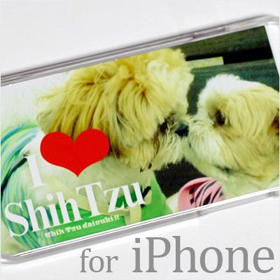 【親子モデル】シーズー犬大好きiPhoneケース(iPhone6、6plus、5、5s、5c、4、4s用背面カバー)