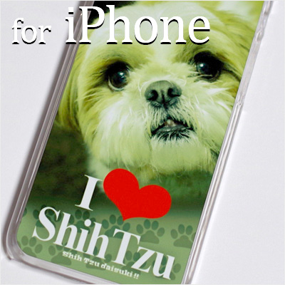 【ぽんずモデル】シーズー犬大好きiPhoneケース(iPhone6、6plus、5、5s、5c、4、4s用背面カバー)