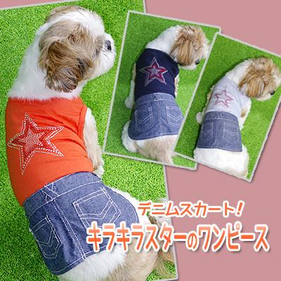 キラキラスターワンピース(犬の服・デニムスカート)