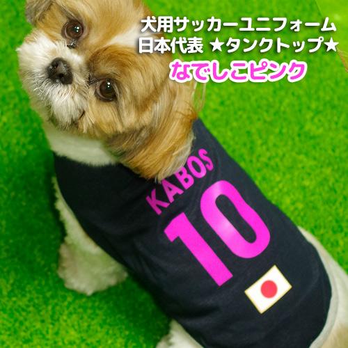 犬用サッカーユニフォームなでしこジャパン(ピンク)