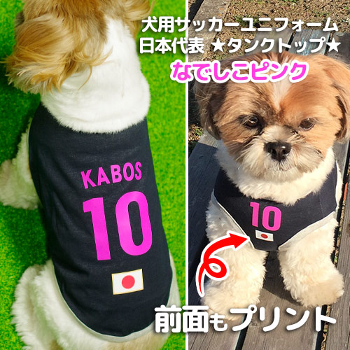 犬用サッカーユニフォームなでしこピンク