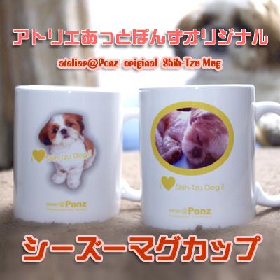 【シーズー】のマグカップ・スープカップにも!