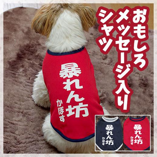 【名前入り】犬のおもしろTシャツ