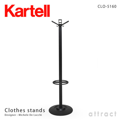 Kartell カルテル Clothes stands クローズスタンド コートハンガー(CLO-5160)
