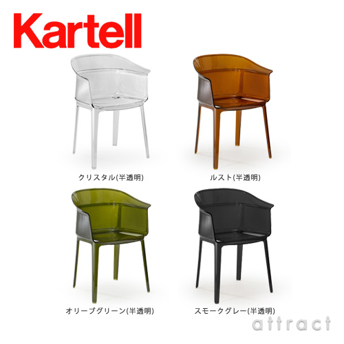 Kartell カルテル Papyrus パピルス PAPY-5830 チェア 椅子 カラー:4色 デザイン:ロナン&エルワン・ブルレック