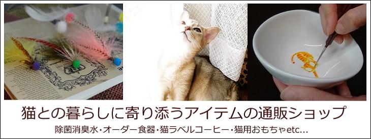 猫との暮らしに寄り添うアイテムの通販ショップ「アビィ・ライフイノベーション」