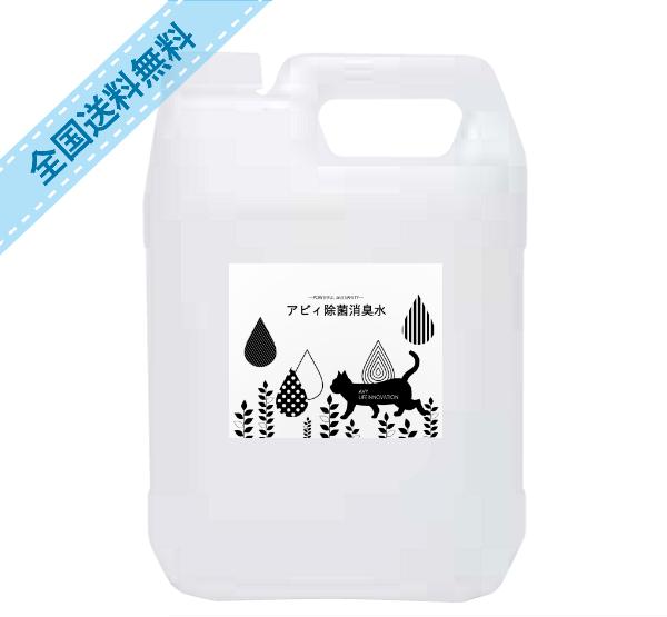 アビィ除菌消臭水メイン画像3l