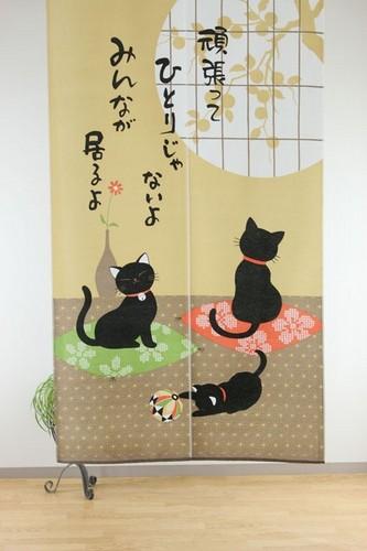 黒猫柄のれん頑張って、ひとりじゃないよ。みんなが居るよ1