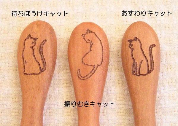 やさしい木のスプーン【猫のイラスト入り】1