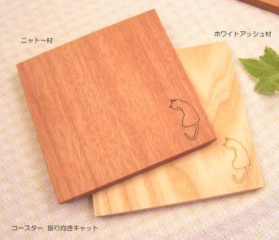 やさしい木のコースター【猫のイラスト入り】ニャトー・ホワイトアッシュ
