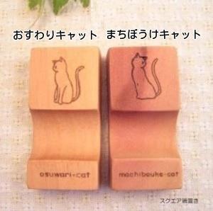 かわいい木の箸置き【猫のイラスト入り】.1