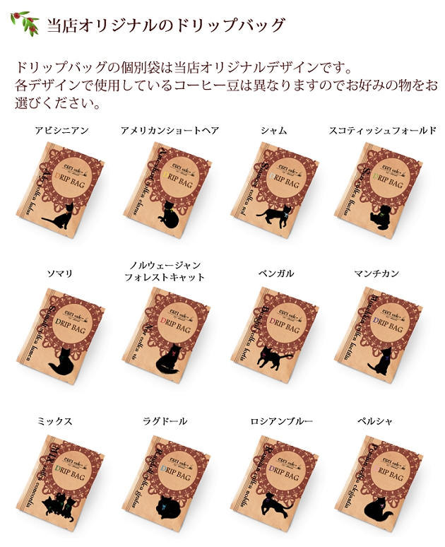 ドリップバッグの個別袋は当店オリジナルデザイン。各デザインで使用しているコーヒー豆が異なります。