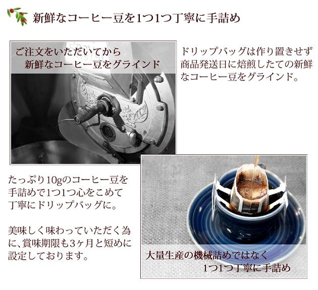 ドリップバッグは作り置きせず新鮮なコーヒー豆を1つ1つ心をこめて丁寧に手詰め