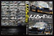 2015「1JZドリフトミーティング」総集編DVD