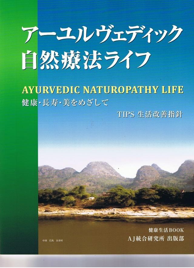 自然療法, アーユルヴェーダ, 門馬, 統合医療