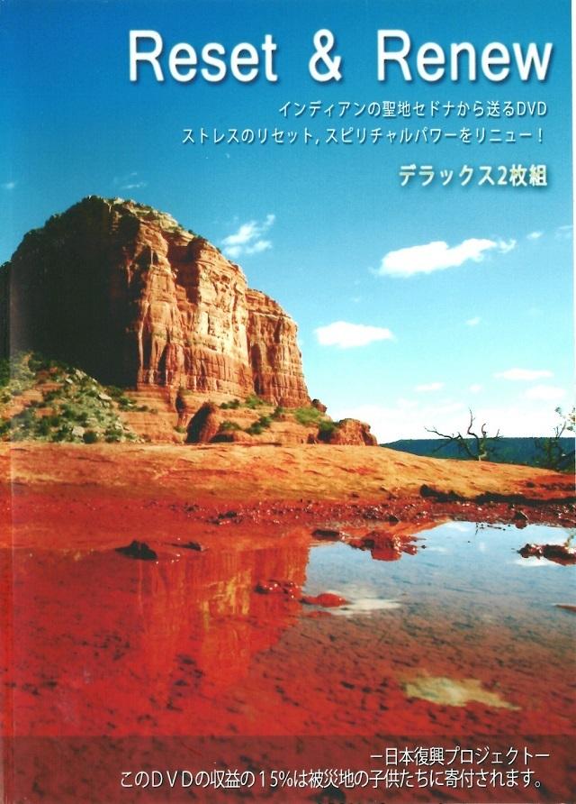 【レターパックライト可(4枚まで)】 Reset & Renew(DVD)