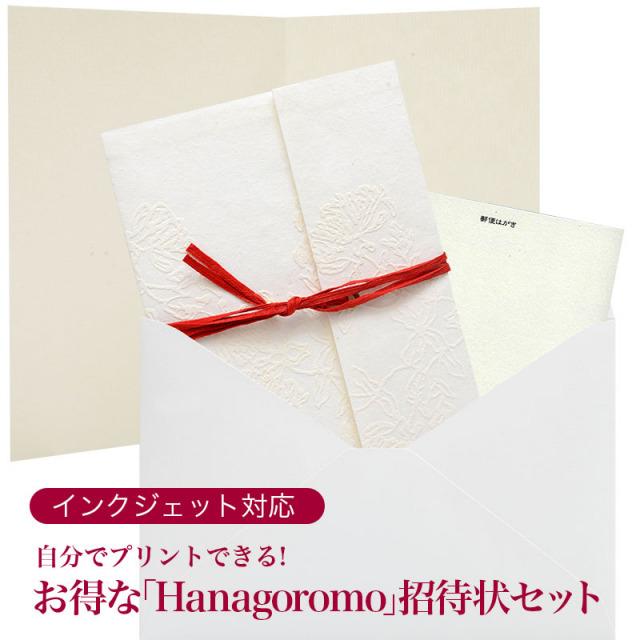 Hanagoromo招待状セット