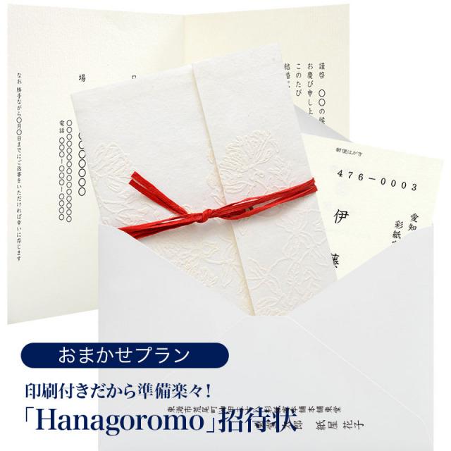 Hanagoromo招待状お任せプラン