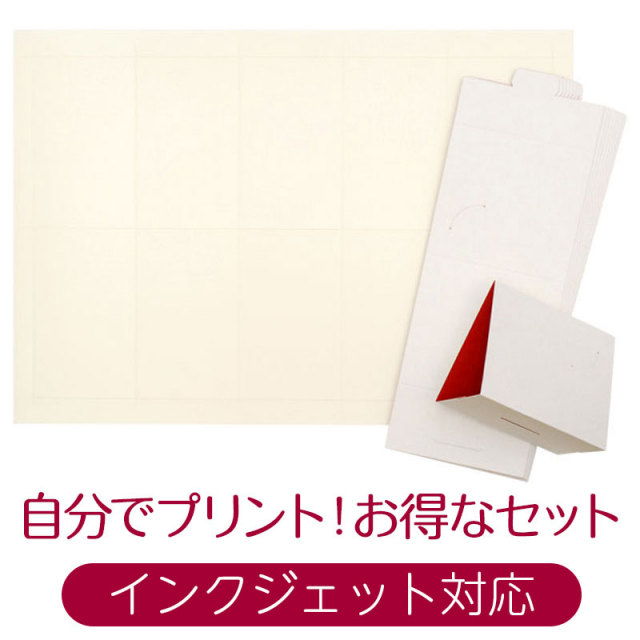 chitose 席札 手作りセット