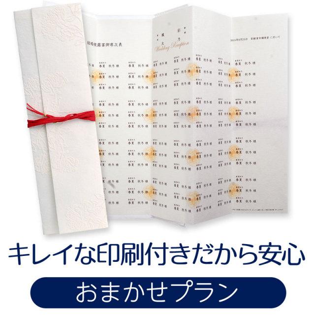 Hanagoromo 席次表 おまかせプラン