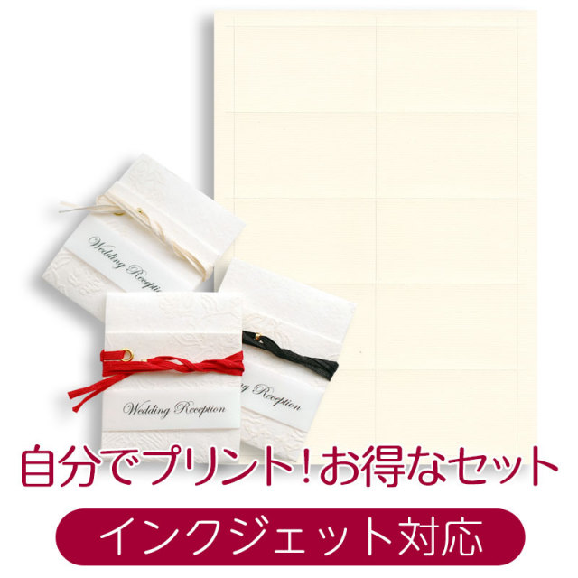 Hanagoromo席札 手作りセット