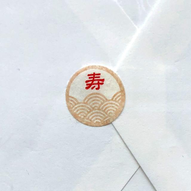 青海波寿シール