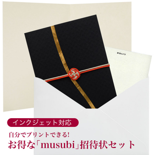 musubi招待状セット
