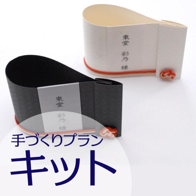 musubi席札手作りプラン
