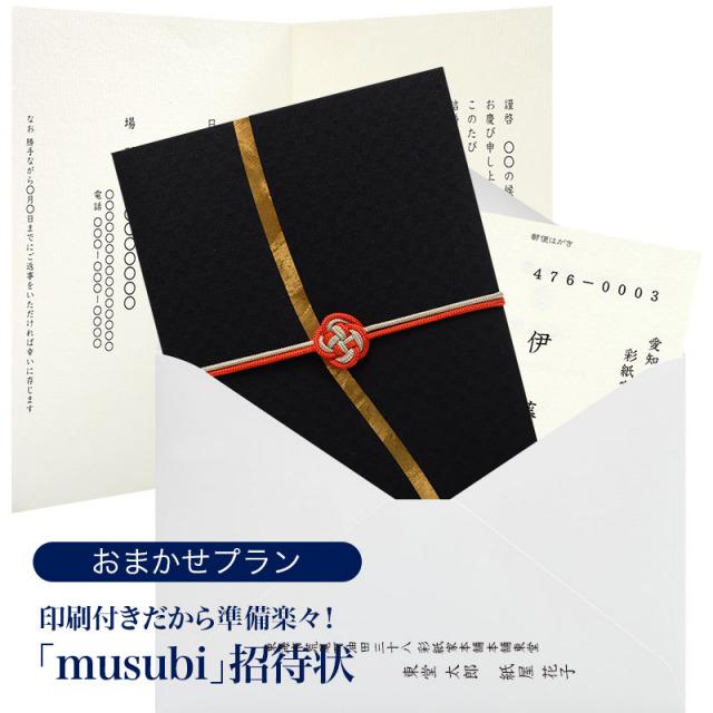 musubi招待状おまかせプラン