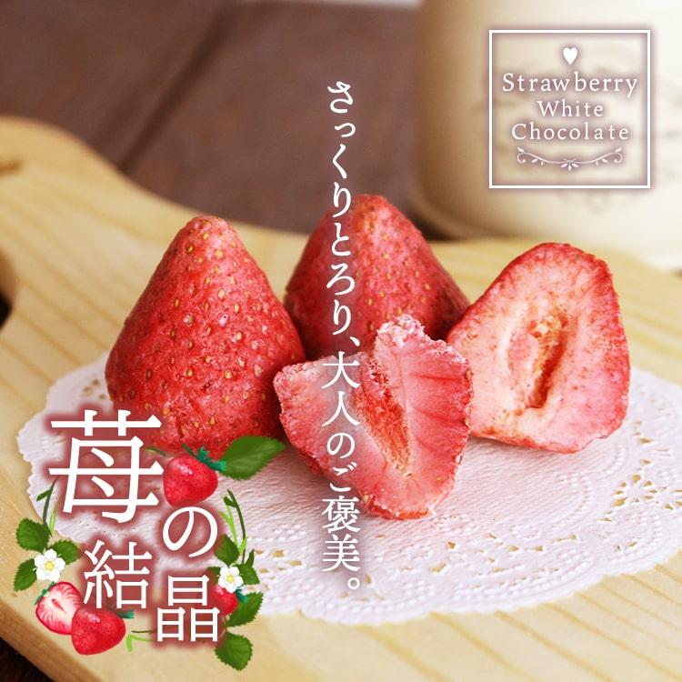 苺の結晶_01