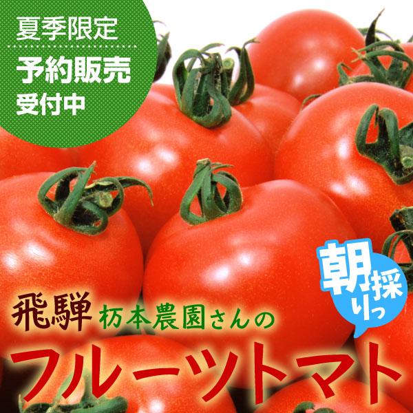 フルーツトマト_カート01