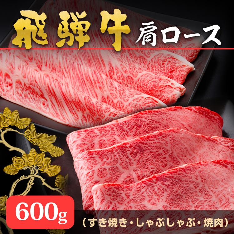 飛騨牛-肩ロース_600g