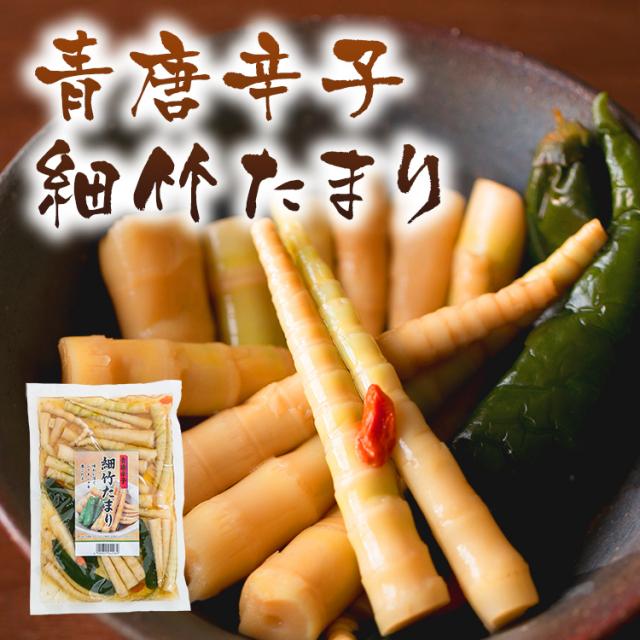 青唐辛子細竹たまり_03