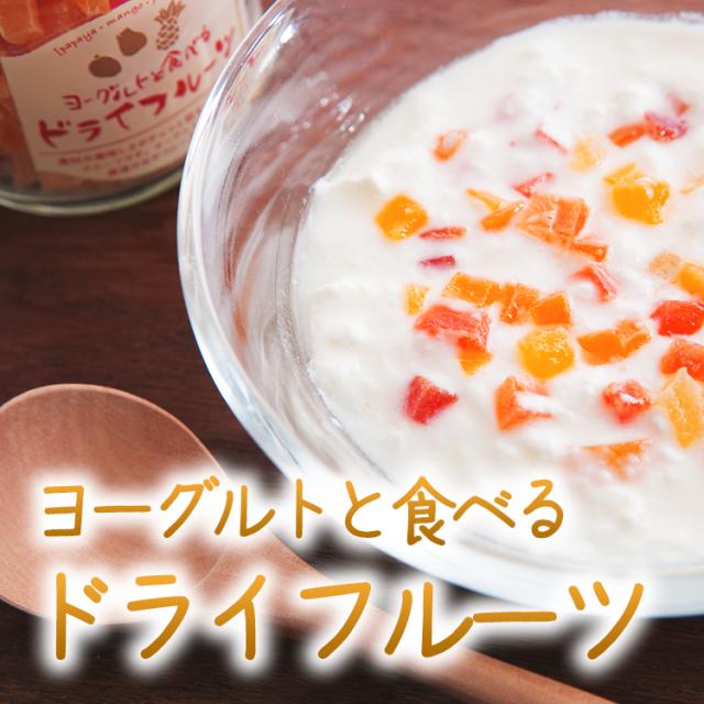 ヨーグルトと食べるドライフルーツ_02