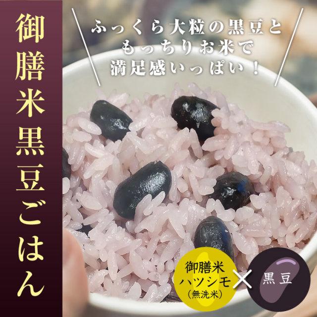 御膳米黒豆ごはん_01