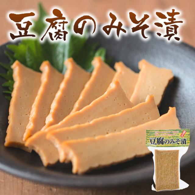 豆腐のみそ漬_03