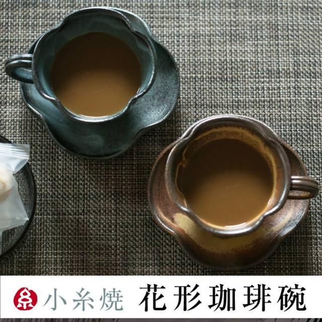 小糸焼-花形珈琲椀_01