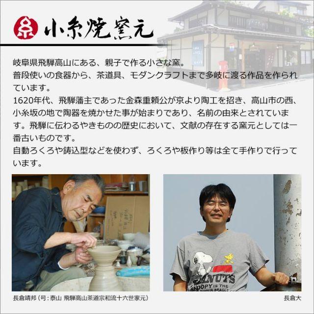 小糸焼-花形珈琲椀_05