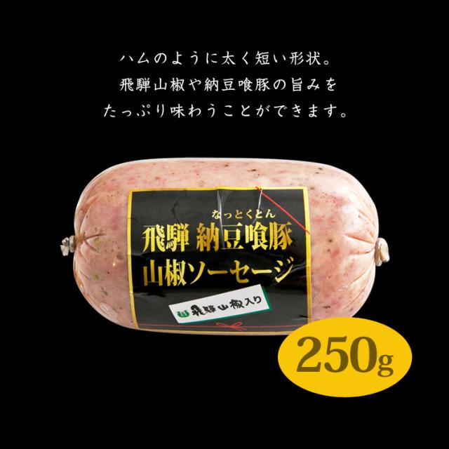 飛騨納豆喰豚 山椒ソーセージ_05