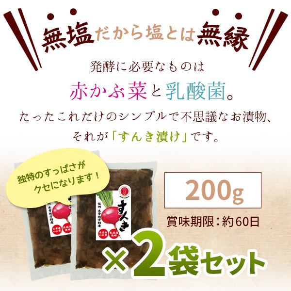すんき漬け_02