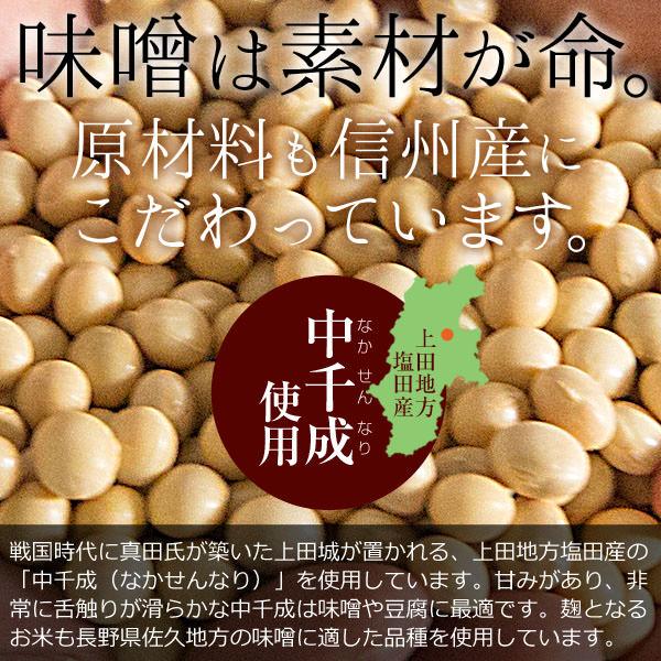 幸村味噌_03