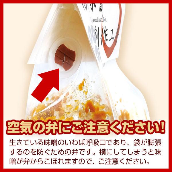 幸村味噌_05