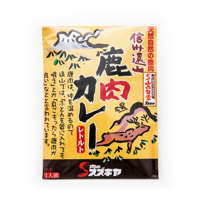 鹿肉カレー_02