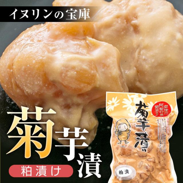 菊芋漬 粕漬_01
