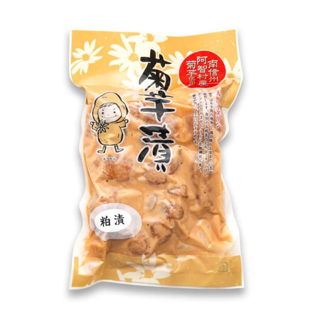 菊芋漬 粕漬_02