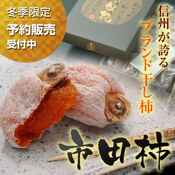 【予約受付中】秀ランク使用 市田柿(化粧箱20個入)/ブランド干し柿