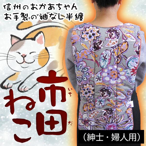 市田ねこ(紳士・婦人用)/リバーシブル 長野伝統の袖なしちゃんちゃんこ