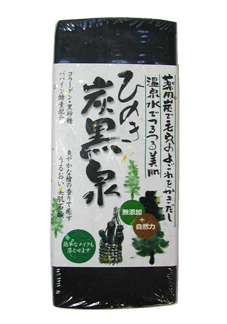 ひのき炭黒泉(石鹸)